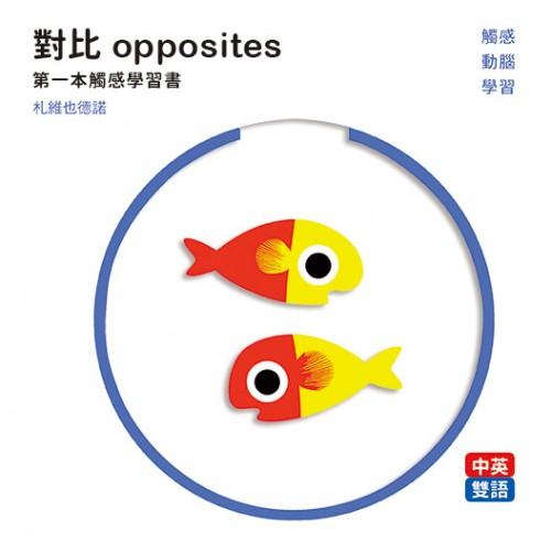 對比 opposites:第一本觸感學習書