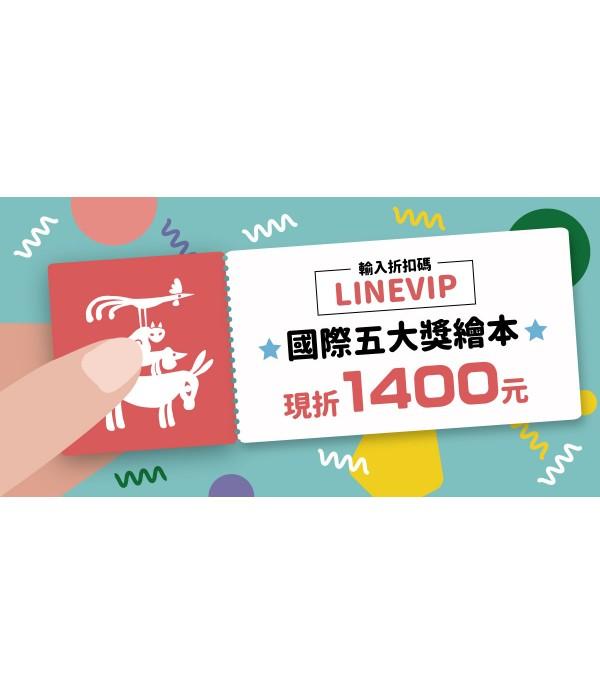 國際五大獎繪本【LINE官方帳號會員專屬頁面】