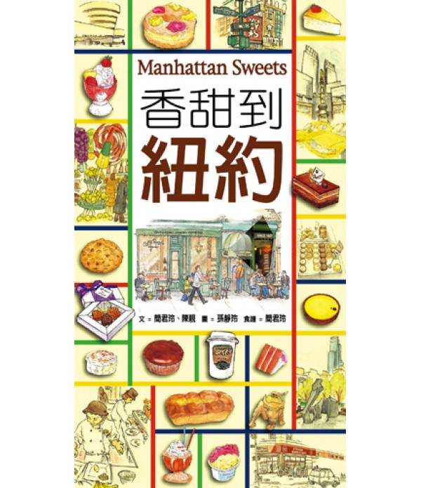 Manhattan Sweets香甜到紐約