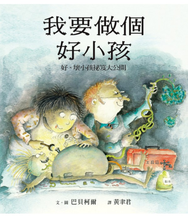 我要做個好小孩 The Sprog Owner's Manual
