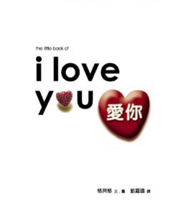 I Love You 愛你