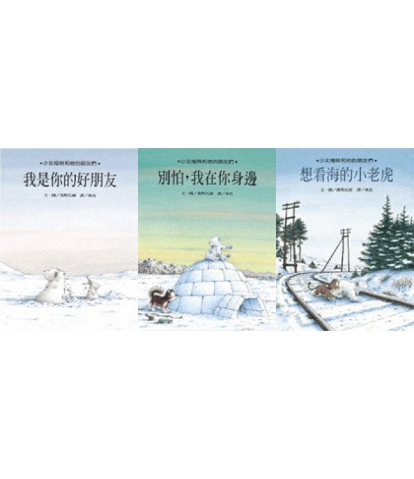 小北極熊系列(中英雙語) QR有聲版