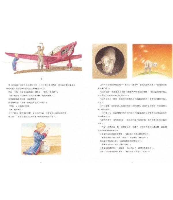 小王子 (克拉迪奧繪) Le Petit Prince