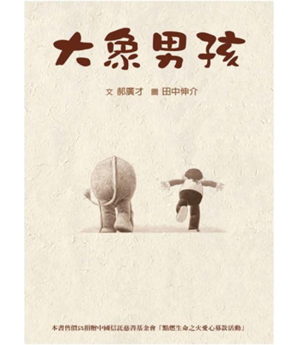 大象男孩與機器女孩