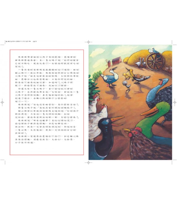 醜小鴨(附贈CD)