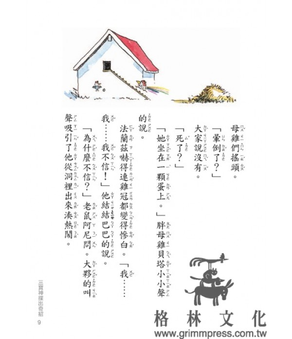 三寶神探出奇招(兒童版)