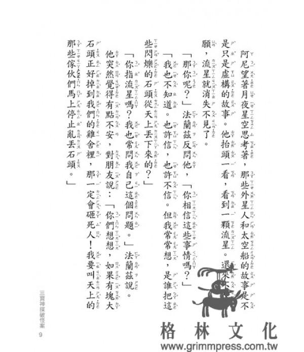 三寶神探破怪案(兒童版)