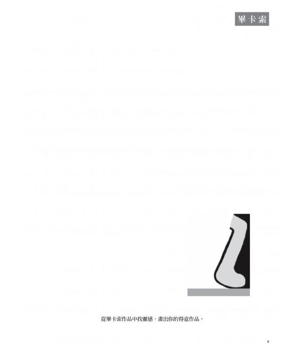 藝術練習簿─26位大師創意精華