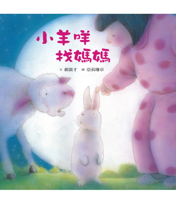 小羊咩找媽媽