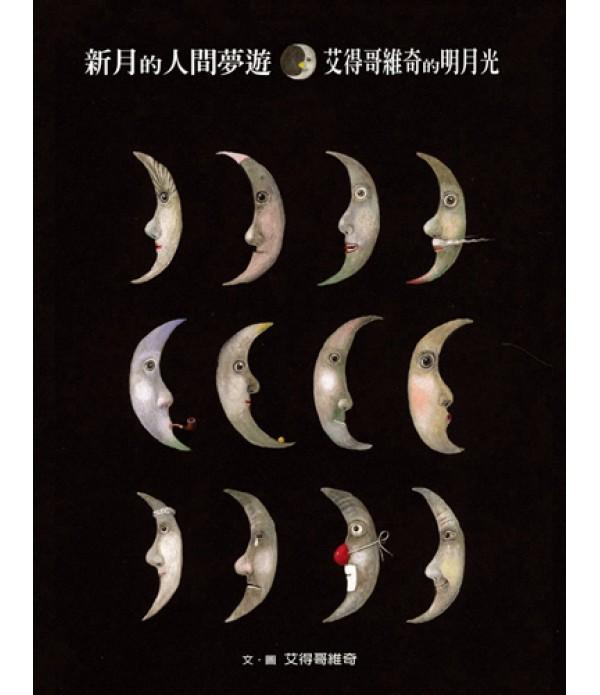 新月的人間夢遊─—艾得哥維奇的明�...
