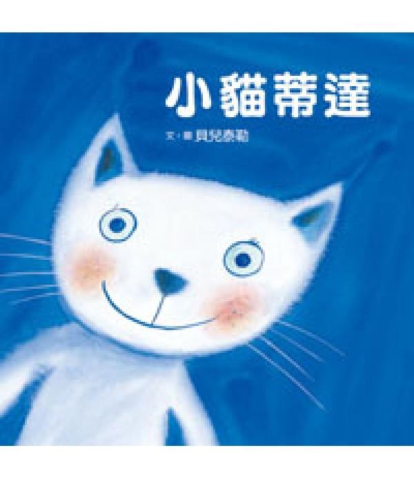 小貓奇羅 Ciro