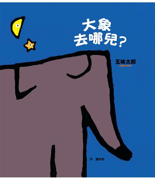大象去哪兒?