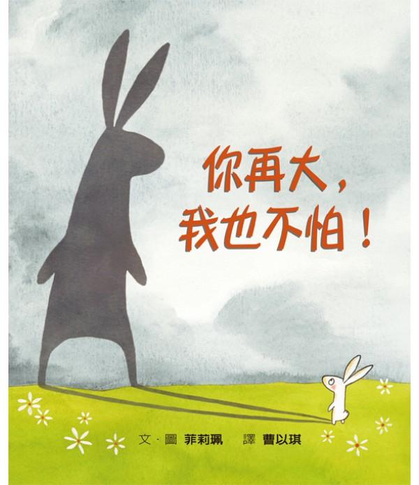 你再大,我也不怕! The Black Rabbit