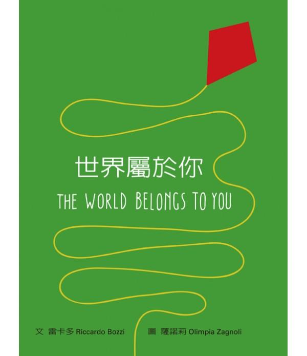 世界屬於你