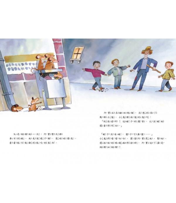 跳舞吧老鼠 (20周年慶祝版)
