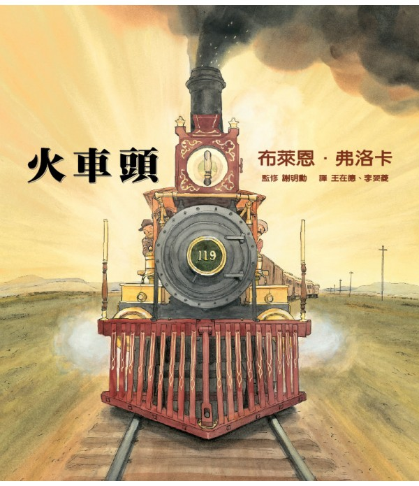 火車頭 Locomotive