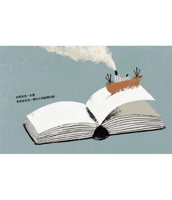 如果我是一本書