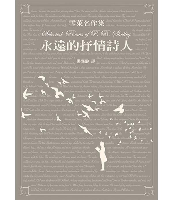 雪萊名作集─永遠的抒情詩人