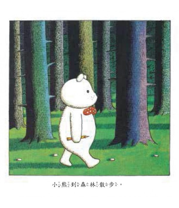 當熊遇見熊 A Bear-y Tale