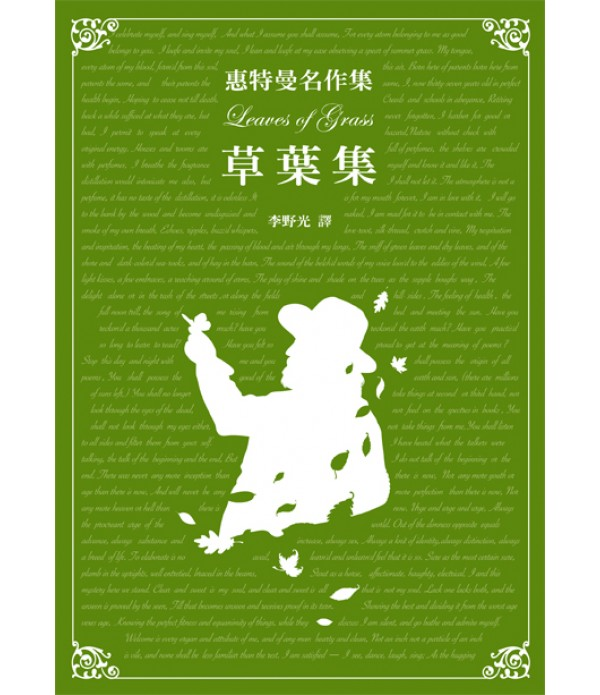 惠特曼名作集——草葉集 Leaves of Grass
