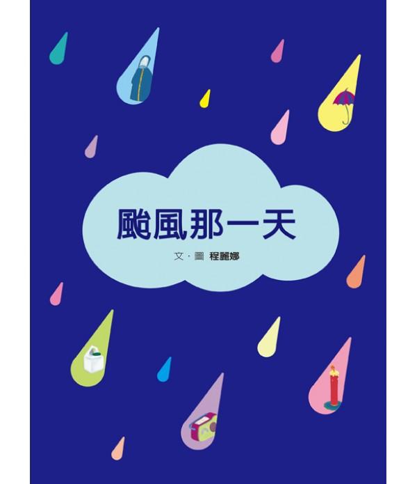 颱風那一天(精裝版)