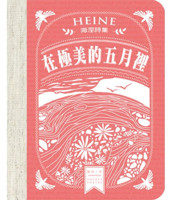 在極美的五月裡——海涅詩集