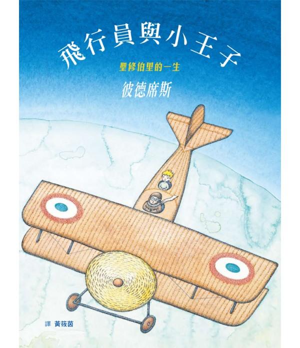 飛行員與小王子——聖修伯里的一生