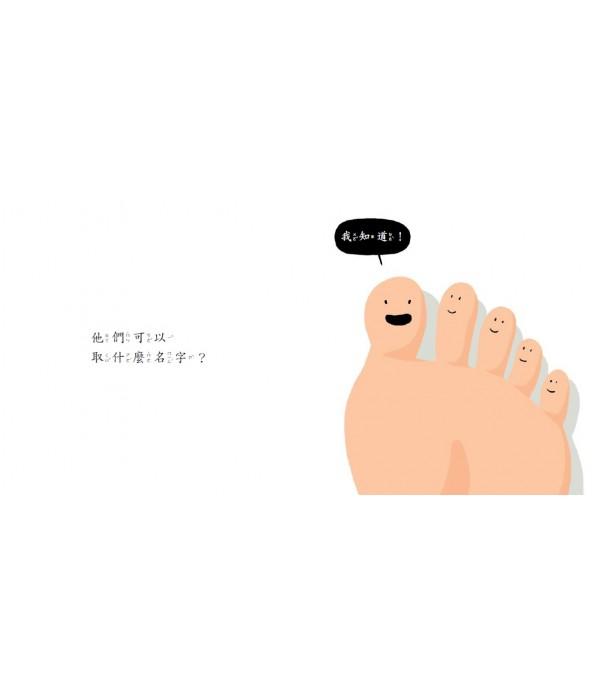 腳趾頭,沒名字