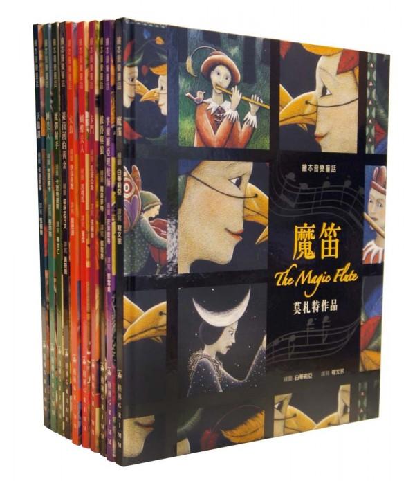 繪本音樂童話套書(全十冊,附DVD和�...