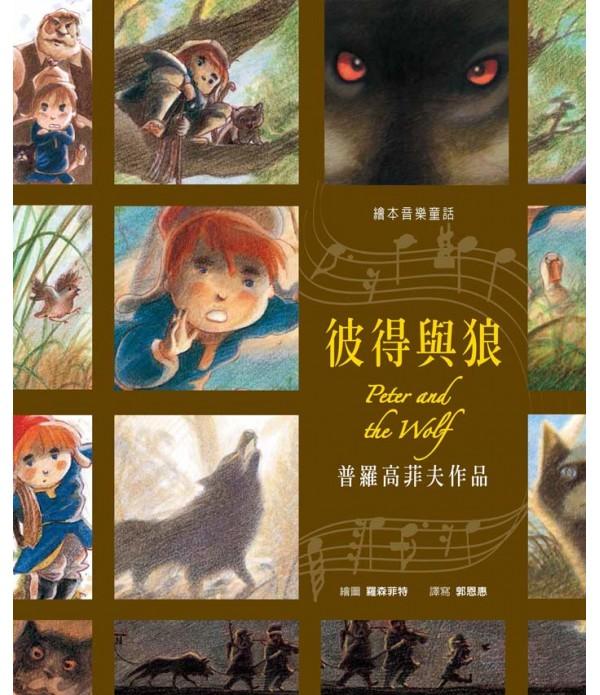 繪本音樂童話套書(全十冊,附DVD)