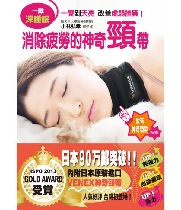 一戴深睡眠:消除疲勞的神奇頸帶 疲�...