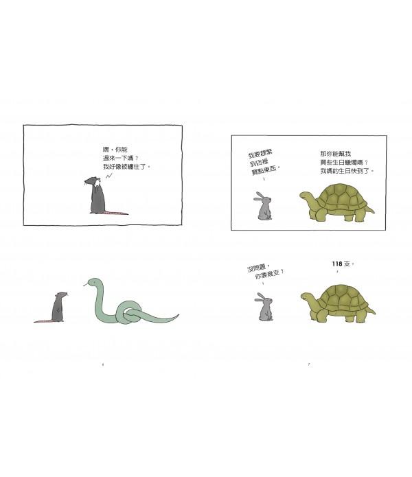 麗池的異想世界 龍蝦治百瞎