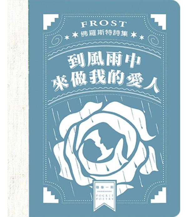 到風雨中來做我的愛人── 佛羅斯特詩集