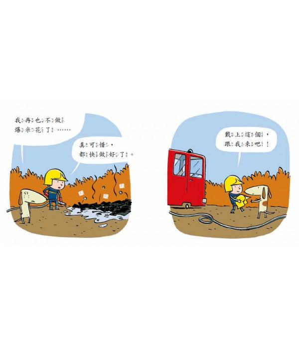 消防員你好!