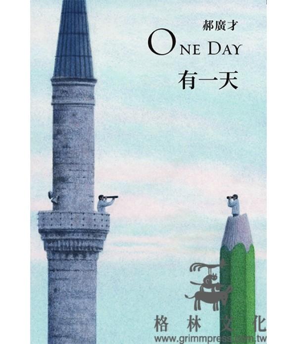 有一天 ONE DAY