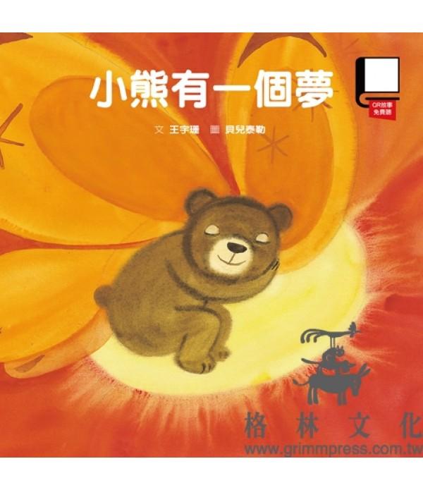 小熊有一個夢