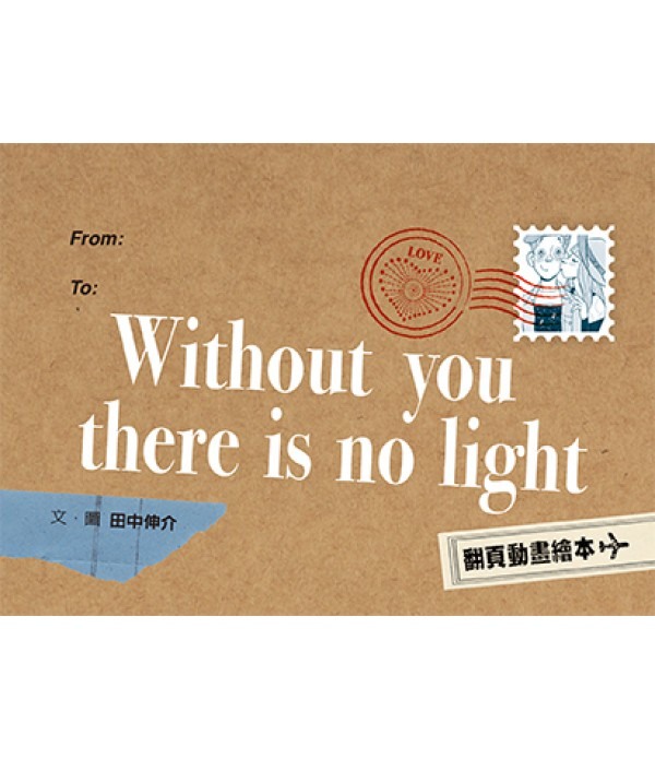 Without you there is no light