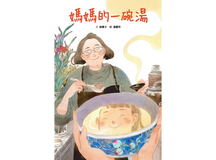 媽媽的一碗湯