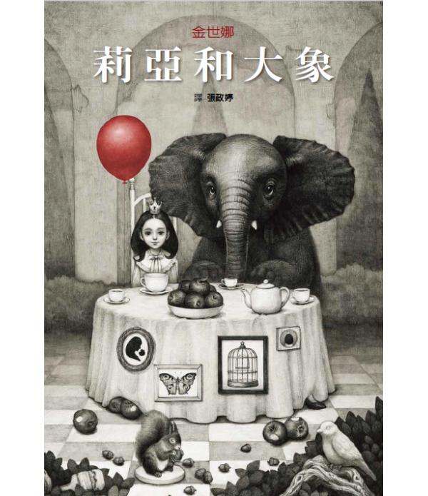 莉亞和大象