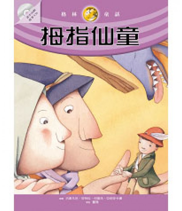 拇指仙童(附贈故事朗讀CD)
