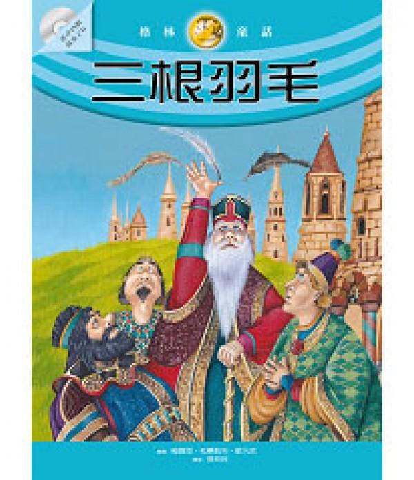 三根羽毛(附贈故事朗讀CD)