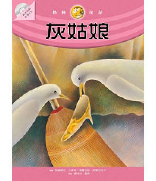 灰姑娘(附贈故事朗讀CD)