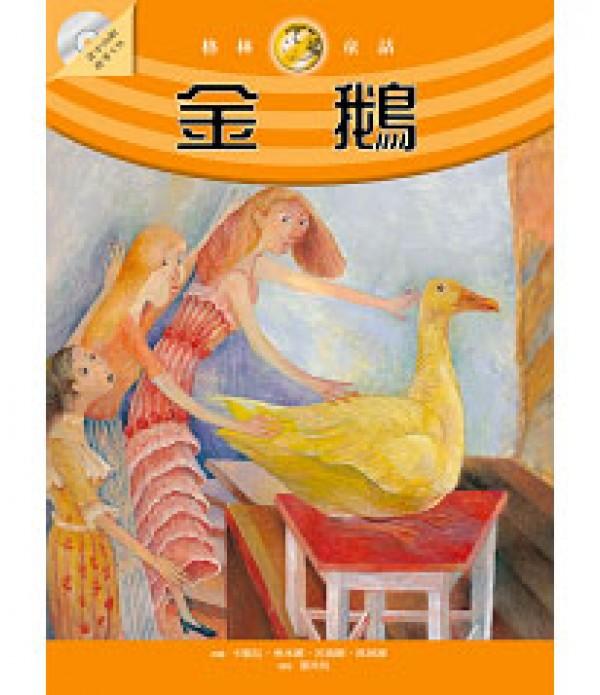 金鵝(附贈故事朗讀CD)