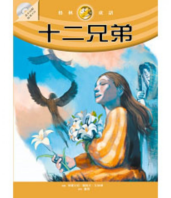 十二兄弟(附贈故事朗讀CD)