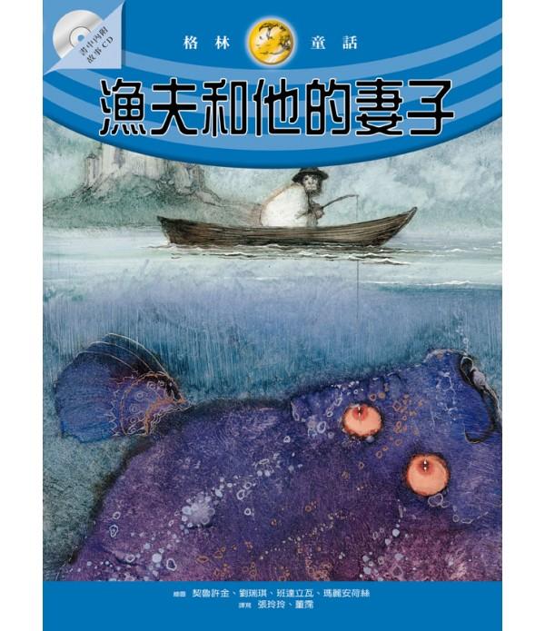 漁夫和他的妻子(隨書附贈故事朗讀CD...