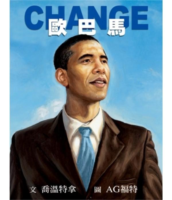 歐巴馬 Barack