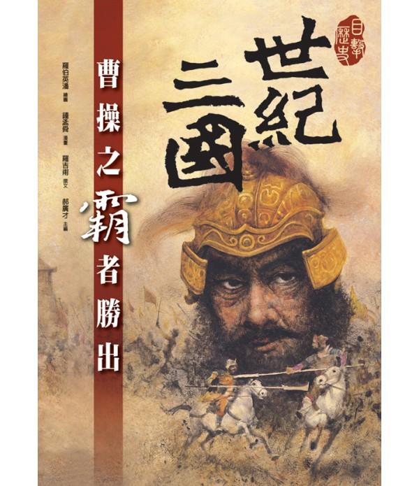 世紀三國──曹操之霸者勝出(平裝�...
