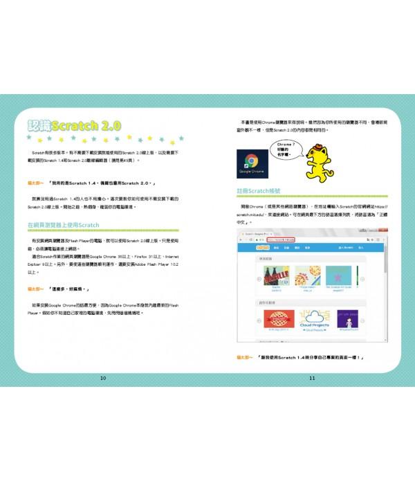 Scratch 2.0小學生快樂寫程式