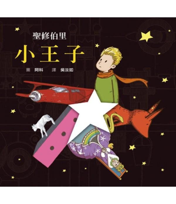 小王子(平裝) Le Petit Prince