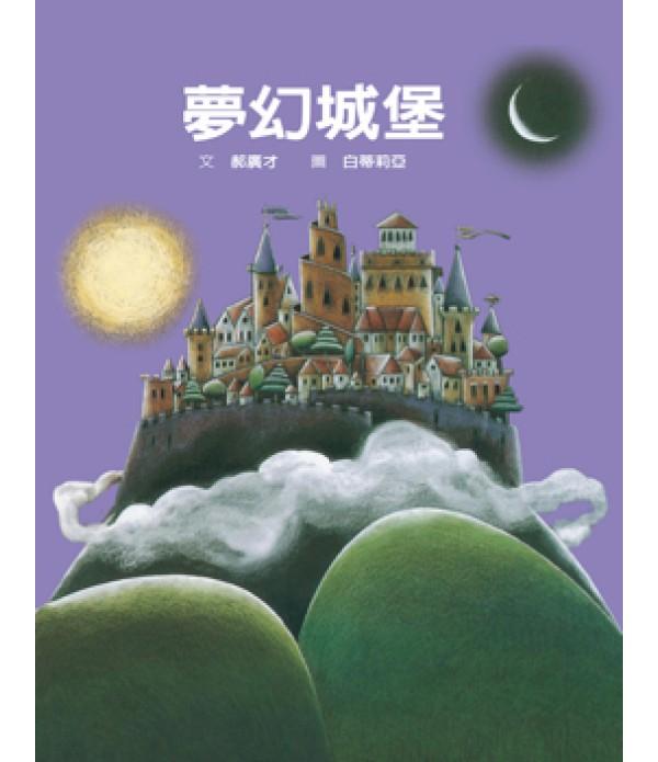 夢幻城堡(白蒂莉亞 繪)